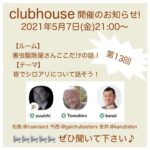 "<span class=""title"">clubhouseのご案内! 2021年5月6日</span>"